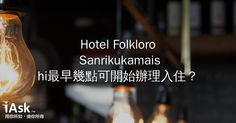Hotel Folkloro Sanrikukamaishi最早幾點可開始辦理入住? by iAsk.tw