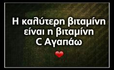 Cute Quotes, Funny Quotes, I Love You, My Love, Greek Words, Greek Quotes, My Photos, Marriage, Humor