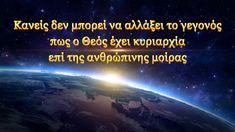 «Ο ίδιος ο Θεός, ο μοναδικός (Γ΄) Η εξουσία του Θεού (Β΄)» Μέρος έβδομο