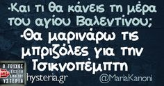 Funny Quotes, Funny Memes, Jokes, Funny Greek, Funny Statuses, Saint Valentine, Greek Quotes, Cheer Up, Just For Laughs