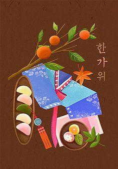 일러스트/사람없음/오브젝트/전통/한국전통/명절/추석/감/단풍잎/한복/저고리/송편/화전/노리개/민화/문화/책가도/고풍/ Korea Design, Mid Autumn Festival, Korea Fashion, Graphic Illustration, Art For Kids, Seasons, Christmas Ornaments, Holiday Decor, Korea Style