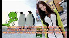 하이텐션뮤비(얼짱 조민영편), Baby Ulzzang(Dinosaur) Dooly[아기얼짱(공룡) 둘리] OST Medley MV...