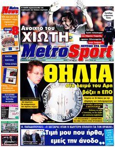 Αθλητικό Πρωτοσέλιδο 17-1-2013 Metrosport