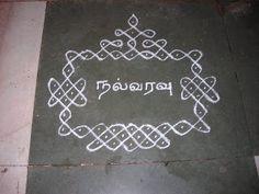 அழியாத கோலம்/ ముగ్గులు / रंगोली : welcome kolam