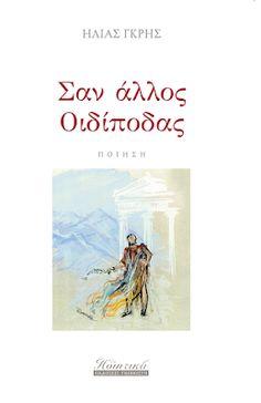 "NYXTOΣΚΟΠΙΟ: ""Σαν άλλος Οιδίποδας"" η νέα ποιητική συλλογή του Η... https://nuxtoskopio.blogspot.gr/2018/05/blog-post_18.html"