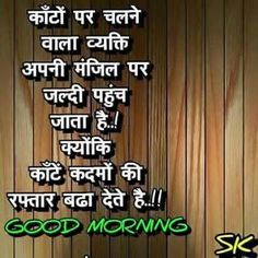 Latest Good Morning Shayari Images in Hindi Update) - Latest Good Morning, Good Morning Love, Good Morning Images, Morning Prayer Quotes, Morning Prayers, Good Morning Quotes, Romantic Dp, Shayari Status, Dosti Shayari