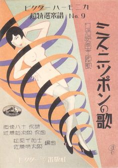 """Songs of Miss Nippon"" sheet music cover, 1930"