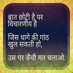 155 Best Heart Touching Words Images In 2019 Hindi Qoutes