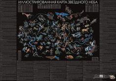 Михайлов Сергей - Illustrated map of starry sky - Иллюстрированная карта звездного неба