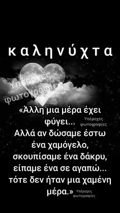 Good Night, Sweet Dreams, Beautiful, Quotes, Greek Language, Nighty Night, Quotations, Have A Good Night, Qoutes