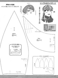 18 (516x700, 132Kb) Hat Patterns To Sew, Sewing Patterns Free, Gatsby Hat, Gnome Hat, Diy Hat, Japanese Books, News Boy Hat, Toddler Boy Outfits, Embroidery Techniques