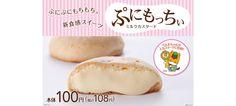 ぷにもっちぃミルクカスタード 108円