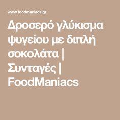 Δροσερό γλύκισμα ψυγείου με διπλή σοκολάτα | Συνταγές | FoodManiacs