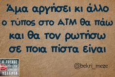 Ο τοίχος είχε την δική του υστερία Funny Status Quotes, Funny Greek Quotes, Greek Memes, Funny Statuses, Sarcastic Quotes, Funny Facts, Funny Memes, Speak Quotes, Best Quotes