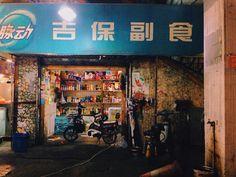 #wuhan#china#chinesestyle#aeeditti