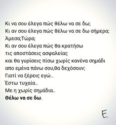 Wall Quotes, Poetry Quotes, Life Quotes, Quotes Quotes, Greek Love Quotes, Sad Love Quotes, I Still Miss You, Greek Words, Tumblr Quotes