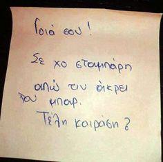 40 ελληνικές επιγραφές που μας δείχνουν ότι σημασία δεν έχει η ορθογραφία αλλά η… ουσία!