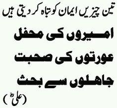 Urdu, Iqbal, Ishrat, Poetry, Funny, Engineer, Tanz, Mazah, Humour, satire, Tips, Urdu islam,Urdu Poetry, Urdu Jokes, Urdu Funny .gif (5) - Your Fun Pics