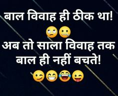Funny Quotes In Hindi, Funny Attitude Quotes, Funny Girl Quotes, Jokes In Hindi, Funny Thoughts, Sarcastic Quotes, Hindi Chutkule, Clean Funny Jokes, Funny Texts Jokes