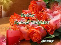 02 Φεβρουαρίου 🌹🌹🌹 Σήμερα γιορτάζουν οι: Υπαπαντή,Μαρουλία,Μαρούλα,Ρούλα - Giortazo.gr Content, Rose, Flowers, Plants, Pink, Plant, Roses, Royal Icing Flowers, Flower
