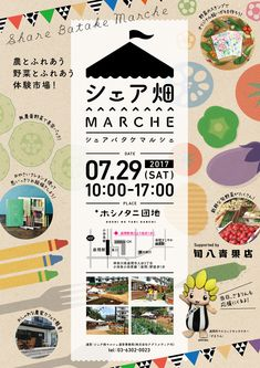 メニューデザイン Flugblatt Design, Label Design, Layout Design, Print Design, Flyer And Poster Design, Graphic Design Posters, Leaflet Layout, Flyer Design Inspiration, School Posters