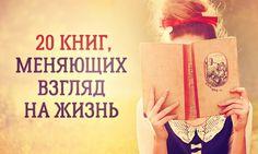 20 книг, после которых мир для вас никогда не будет прежним