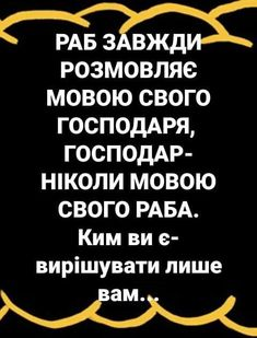 Ukraine, Wise Quotes, Ua, Politics, Wisdom, Education, History, Books, Life