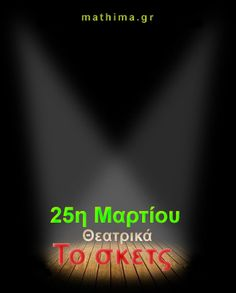 25η Μαρτίου - Θεατρικό: Το σκετς - Mathima.gr Theater, Education, Theatres, Onderwijs, Learning, Teatro, Drama Theater