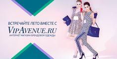 Ах лето, лето... Оно вдохновляет нас на то, чтобы быть яркими, красивыми, легкими — самыми-самыми! Дизайнеры радуют нас разнообразием направлений и яркостью модных образов. Изучайте летние тренды в фотосессии нашего журнала Vip Avenue. http://vipavenue.ru/blog/88