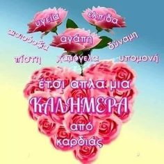 Greek Quotes, Mom And Dad, Good Morning, Thoughts, Christmas Ornaments, Holiday Decor, Happy, Cards, Flowers