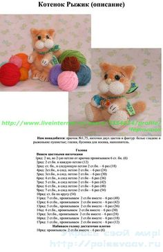 knitted crochet cat - free pattern in Russian (see my Crochet Stitches board for the Russian translation guide)