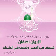 الحمد الله و الشكر لله Eid Cards, Peace Be Upon Him, Prophet Muhammad, Photos, Wisdom, Neon Signs, History, My Love, Words