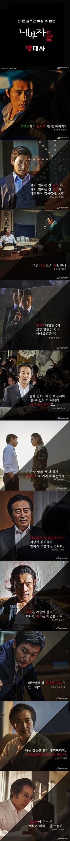 화끈·강렬한 내부자들 명대사 [카드뉴스] #Movie / #Cardnews ⓒ 비주얼다이브 무단 복사·전재·재배포 금지