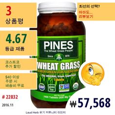 Pines International #PinesInternational #슈퍼푸드 #밀싹
