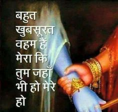 First Love Quotes, Love Quotes In Hindi, True Love Quotes, Krishna Quotes In Hindi, Radha Krishna Love Quotes, Krishna Images, Lord Krishna, Krishna Art, Cute Crush Quotes