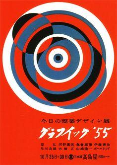 """Graphic '55"" Exhibition Poster, Takashimaya Dept Store, Nihonbashi. Designed by Yusaku Kamekura, 1955"