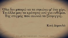 The Diary of Endless Wonders Live Love, Love You, Greek Quotes, Let Them Talk, Poetry Quotes, Wallpaper Quotes, Food For Thought, Philosophy, Tattoo Quotes