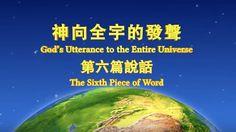 福音視頻 神的發表《神向全宇的發聲•第六篇說話》粵語