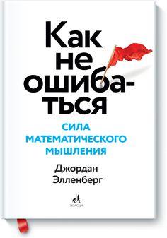 Самая интересная книга о математике в жизни. Бумажная, электронная книга (pdf, epub, mobi). Читать отзывы и скачать главу.