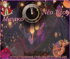 Archetypal Flame - Μαγικό Νέο 'Ετος Μαγικό Νέο 'Ετος (Greek) Magical new year (English) Mágico Año Nuevo (Spanish) Mágico Ano Novo (Portugal) Nuovo anno magico (Italian) Magique Nouvelle Année (France) Magische Neuen Jahr (German) magische nieuwe jaar (Dutch)  #Magical #new #year #Mágico #AñoNuevo #AnoNovo #Nuovoanno #Magique #NouvelleAnnée #Magische #NeuenJahr #nieuwejaar #魔法の #新年 #Волшебный #НовыйГод. #agape #fos #ArchetypalFlame #beauty #health #inspiration #gif #GIFS