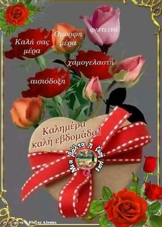 Good Morning Greetings, Good Morning Quotes, Beautiful Pink Roses, Greek Quotes, Good Night, Mom And Dad, Diy And Crafts, Beautiful Pictures, Christmas Ornaments