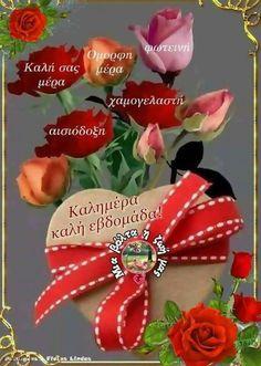 Κα Good Morning Greetings, Good Morning Quotes, Beautiful Pink Roses, Greek Quotes, Mom And Dad, Good Night, Diy And Crafts, Beautiful Pictures, Christmas Ornaments