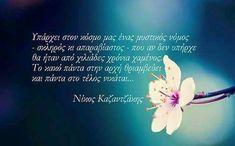 Greek Quotes, Jaba, Sayings, Inspiration, Motorbikes, Greek, Inspiring Sayings, Deutsch, Biblical Inspiration