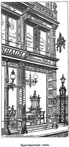 Processing project of the facade of the Firm. The architecture of the second half of the XIX century. Drawings and sketches.