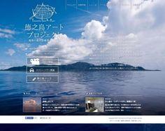 徳之島アートプロジェクト