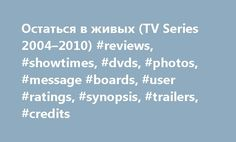 Остаться в живых (TV Series 2004–2010) #reviews, #showtimes, #dvds, #photos, #message #boards, #user #ratings, #synopsis, #trailers, #credits http://reply.nef2.com/%d0%be%d1%81%d1%82%d0%b0%d1%82%d1%8c%d1%81%d1%8f-%d0%b2-%d0%b6%d0%b8%d0%b2%d1%8b%d1%85-tv-series-2004-2010-reviews-showtimes-dvds-photos-message-boards-user-ratings-synopsis/  # The leading information resource for the entertainment industry Остаться в живых Storyline Life is laid bare as a group of plane crash survivors find…