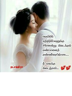 Life Poems, Poems About Life, Tamil Love Poems, Motivational Quotes, Inspirational Quotes, Godly Relationship, Good Night Sweet Dreams, Quotes Motivation, Brides