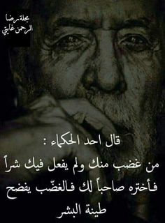 ,words of wisdom,; Arabic Poetry, Arabic Words, Arabic Writer, Book Quotes, Life Quotes, Pomes, Coran Islam, Postive Quotes, Funny Arabic Quotes