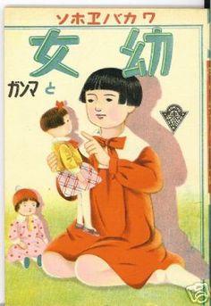 Yojoy Showa 14-1939