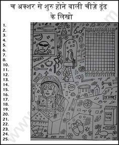 This is a Simple One Minute Hindi Kitty Party Game for all age of ladies. You can also play this one minute Hindi game in kids birthday party.